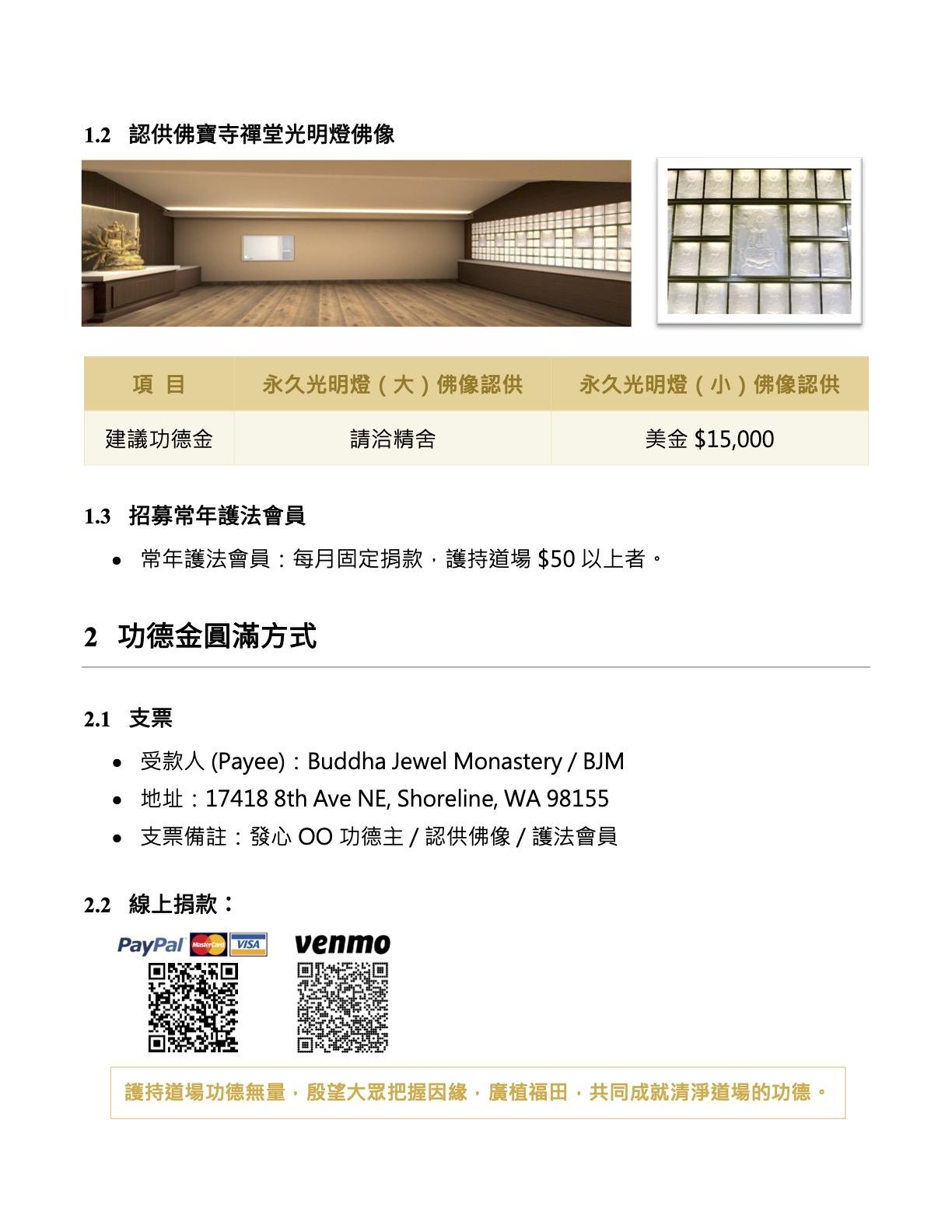 BJM Bldg Fund Project_b