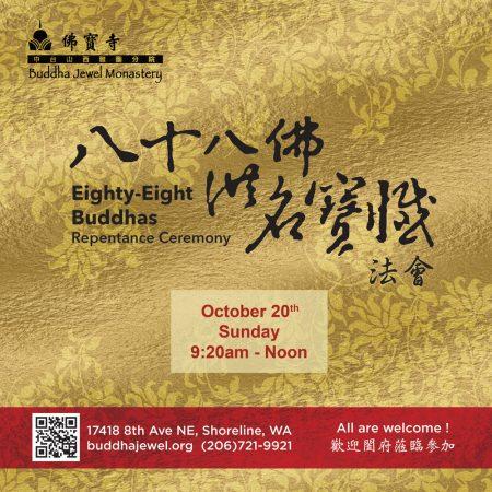 88-Buddha-flyers-web